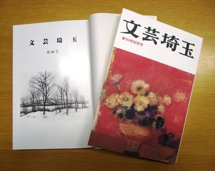 文芸埼玉90号.jpg