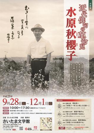 H25水原秋櫻子ブログ用.JPG