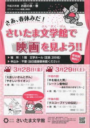 h25お話の泉・春ブログ用.jpg