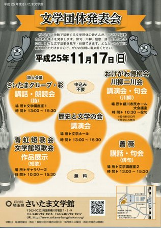 h25文学団体発表会ブログ用.jpg